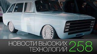 Новости высоких технологий #258: электромобиль «Калашникова» и умные подводные лодки