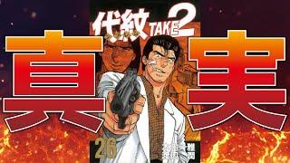 ヤクザ漫画の驚愕の最終回、偉大過ぎる功績【代紋Take2】