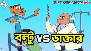 Bangla funny dubbing cartoon । boltu funny Comedy। boltu funny jokes 2020 । doctor vs present