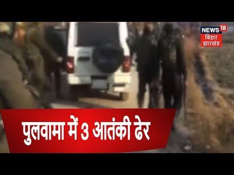 Three Militants Terminated In Jammu Kashmir's Pulwama | Khabar Dopahar
