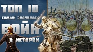 Топ 10 войн самые значимые войны в истории