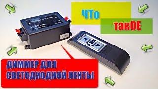 видео Как выбрать диммер для светодиодной ленты или сделать своими руками