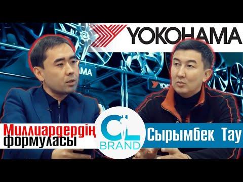 Сырымбек Тау  дөңгелектер корольі   Yokohama компаниясына саяхат  OL BRAND - 1 выпуск