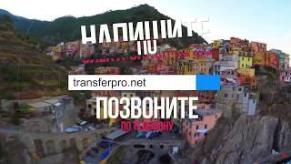 TransferPro: Такси из  аэропорта Рима, Флоренции, Милана, Венеции. Встречи в аэропорту.