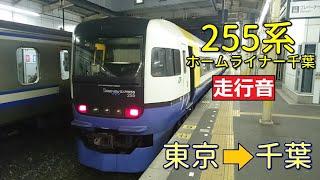 【鉄道走行音】255系Be-01編成 東京→千葉 総武快速線 ホームライナー千葉1号 千葉行