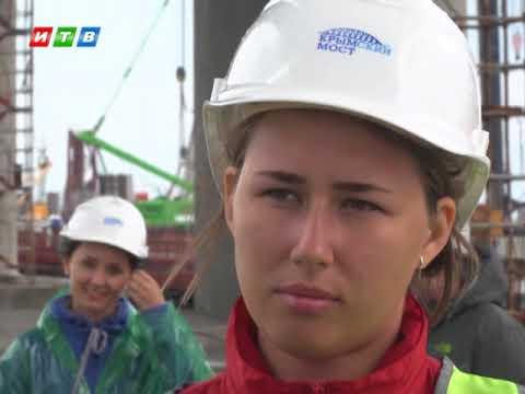 ТРК ИТВ: Финалисты творческого конкурса «Крымский мост» посетили стройку века