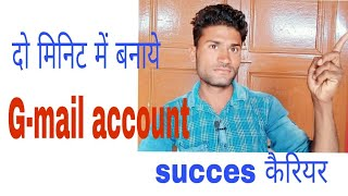 Wie erstellen Sie G-mail-Konto ? Akash yadav Erfolg carrier