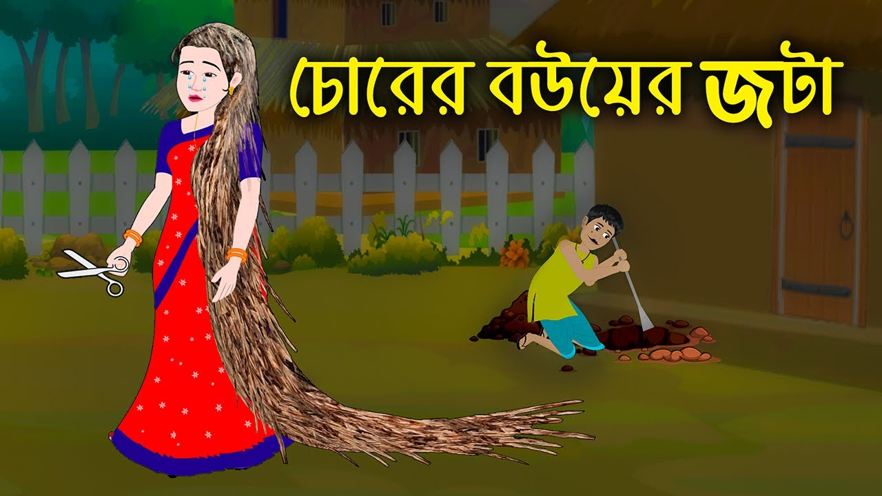 Download চোরের বউয়ের জটা | Hair Braid | Bangla Cartoon Golpo | Bengali Moral Stories | ধাঁধা Point