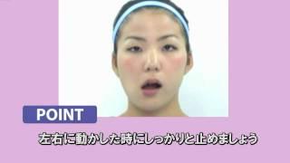 Week1-2. 顔のゆがみに効果のあるフェイスエクササイズ thumbnail