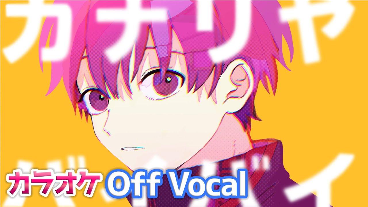 【カラオケ】カナリヤ・バイバイ/ななもり。【Off Vocal】