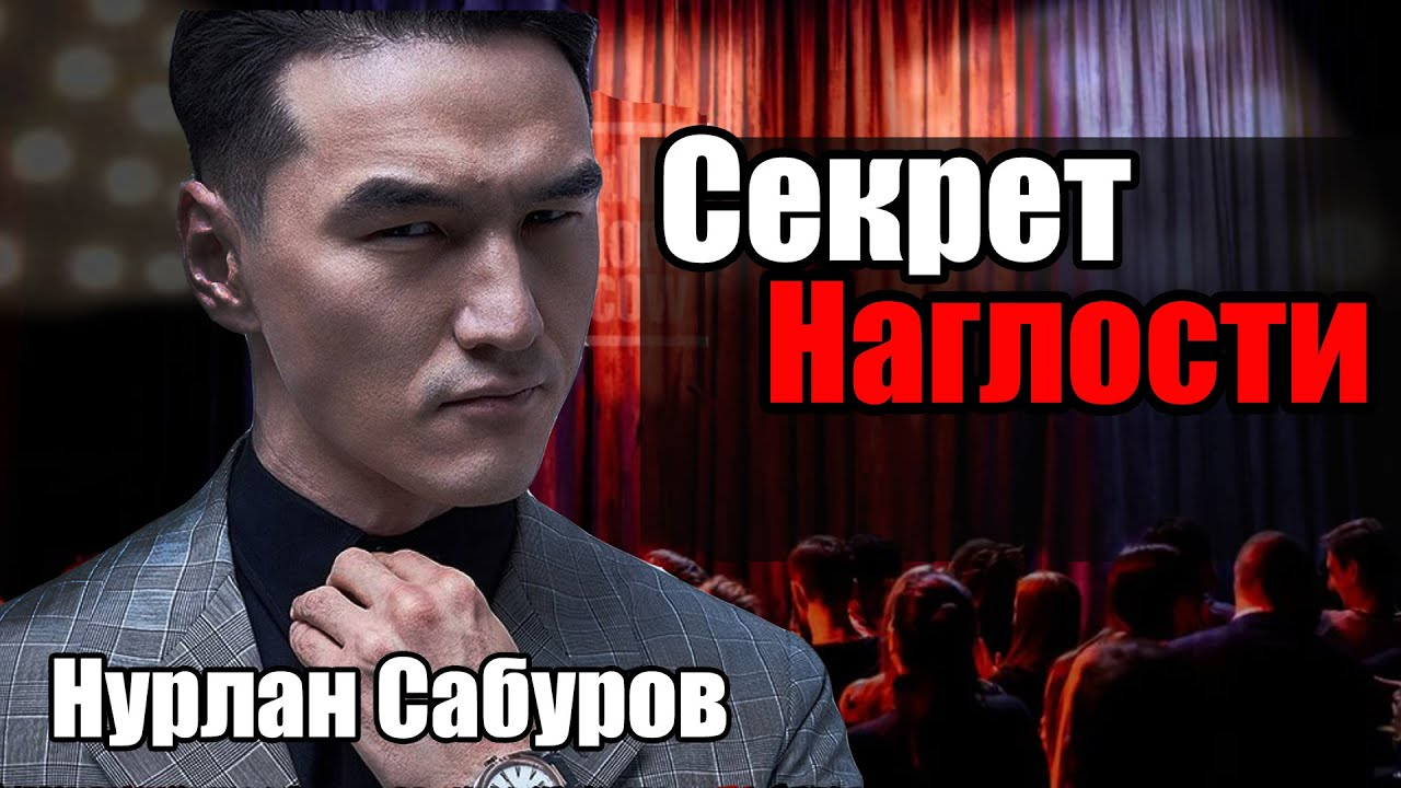 Стань НАГЛЫМ как Нурлан Сабуров - ведущий шоу ЧТО БЫЛО ДАЛЬШЕ [ПСИХОГЕНЕЗ]