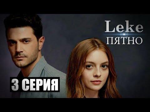 Турецкий сериал ПЯТНО (Leke): 3 серия - краткое содержание