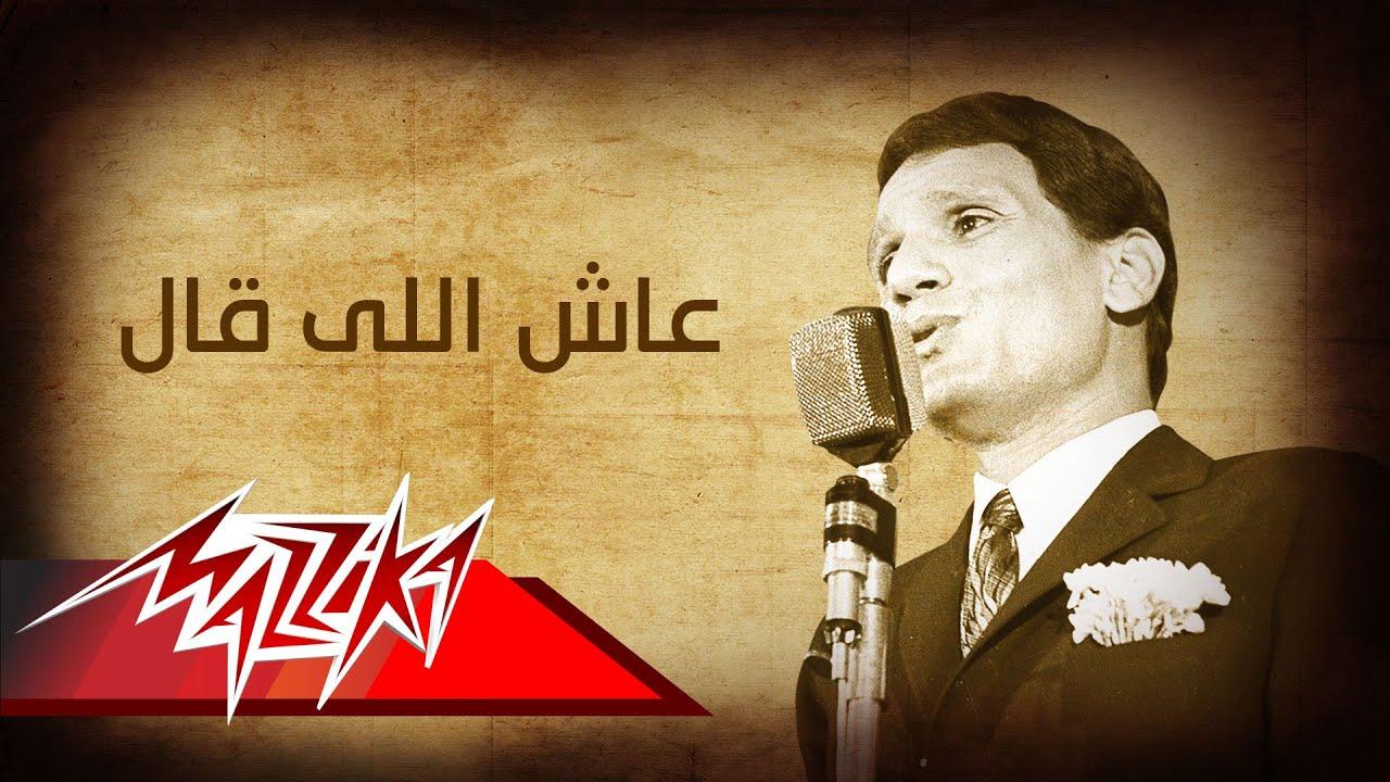 A'sh Elly 'Al - Abdel Halim Hafez عاش اللى قال - عبد الحليم حافظ