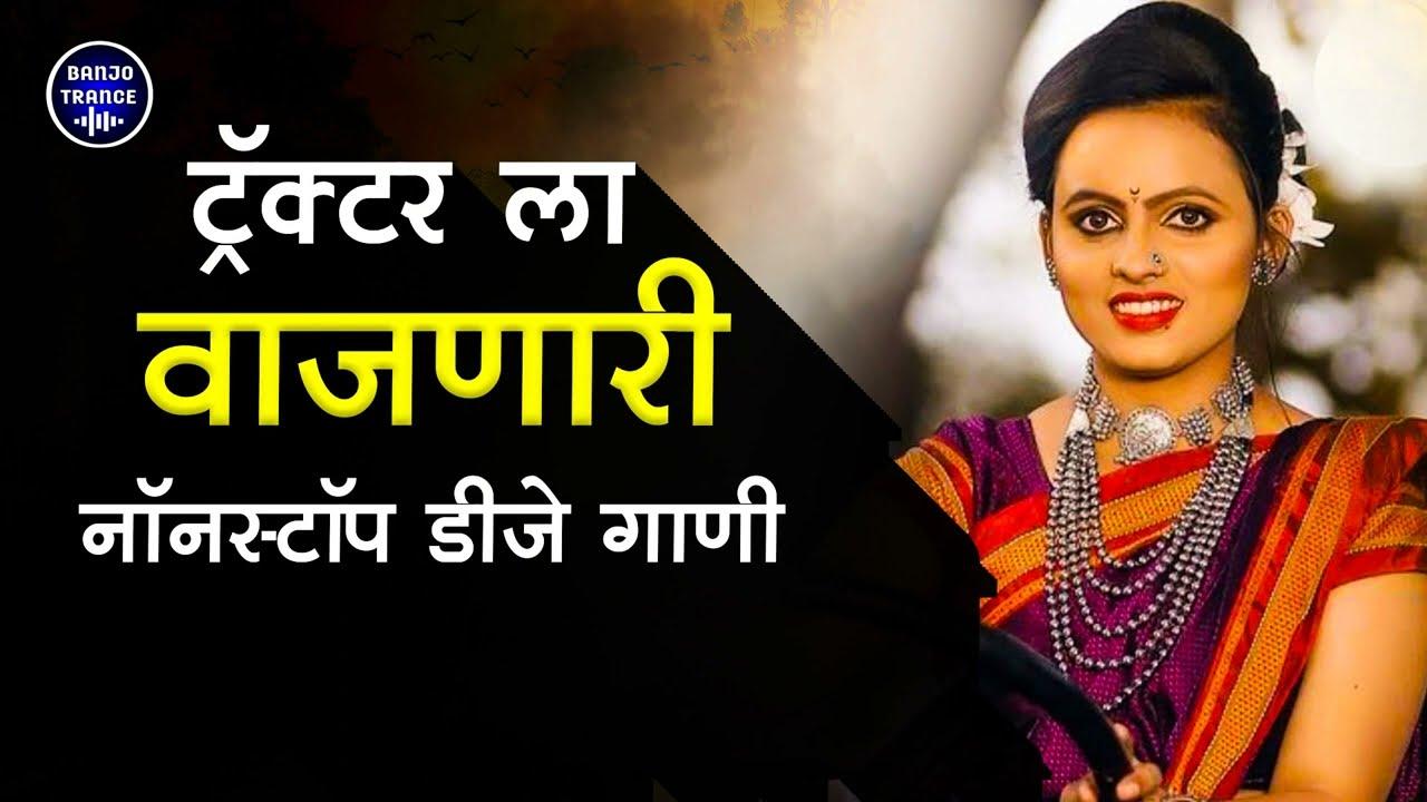 Download नॉनस्टॉप मराठी डिजे   Nonstop Marathi Dj Song 2021   Dj Marathi Nonstop Song 2021