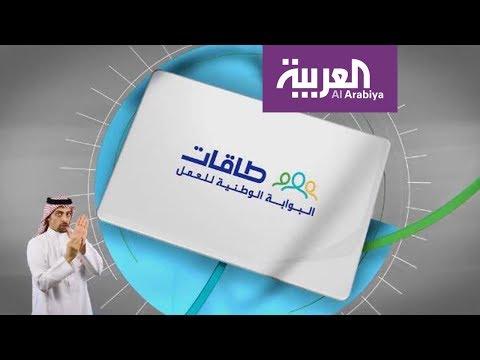 نشرة الرابعة .. مطلوب ماجستير لوظيفة طباخ في السعودية!  - نشر قبل 34 دقيقة