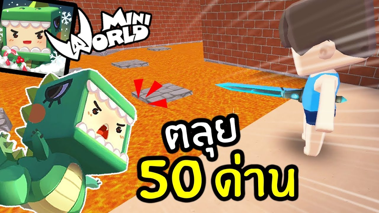 Mini World ตะลุย 50 ด่าน! | พี่เมย์ DevilMeiji