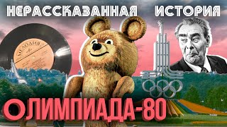 Олимпиада-80. Нерассказанная история. Фильм 1