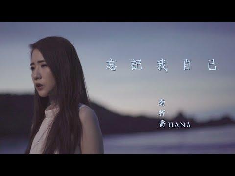 "HANA菊梓喬 - 忘記我自己 (劇集 ""使徒行者2"" 片尾曲) Official MV"