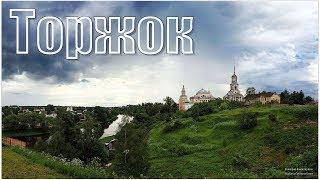 Чудный-чудный городок - называется Торжок