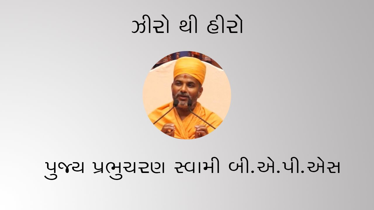 a hero swami The humour is created when the reader juxtaposes the two different courageous acts, one where a real hero is seen and swami  where his great imagination gives him his life back the greatest attribution by rk narayan to entertain the reader is the ironic view of the character of swami, his courageous act and his dialogues.