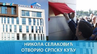ИН4С: Селаковић отворио Српску кућу
