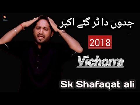 Jidu da tur gya ay Akbar Sk shafaqat ali new album Nohay 2018