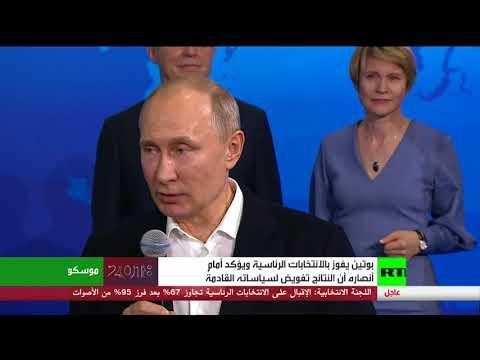 بوتين يفوز بالانتخابات الرئاسية  - نشر قبل 3 ساعة