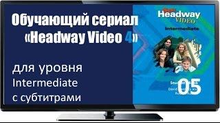 Лучшие английские сериалы смотреть онлайн Headway Inter 05 Band On The Run Eng Subs