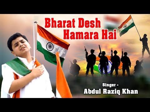 Bharat Desh Hamara Hai - भारत देश हमारा है   Abdul Raziq Khan   Desh Bhakti Video 2021