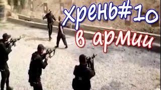 У них железные яйца! Что за хрень ?) Армейские приколы Приколы в армии 2016 | Top 10