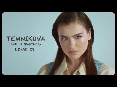 Смотреть клип Елена Темникова - Как На Фантиках Love Is