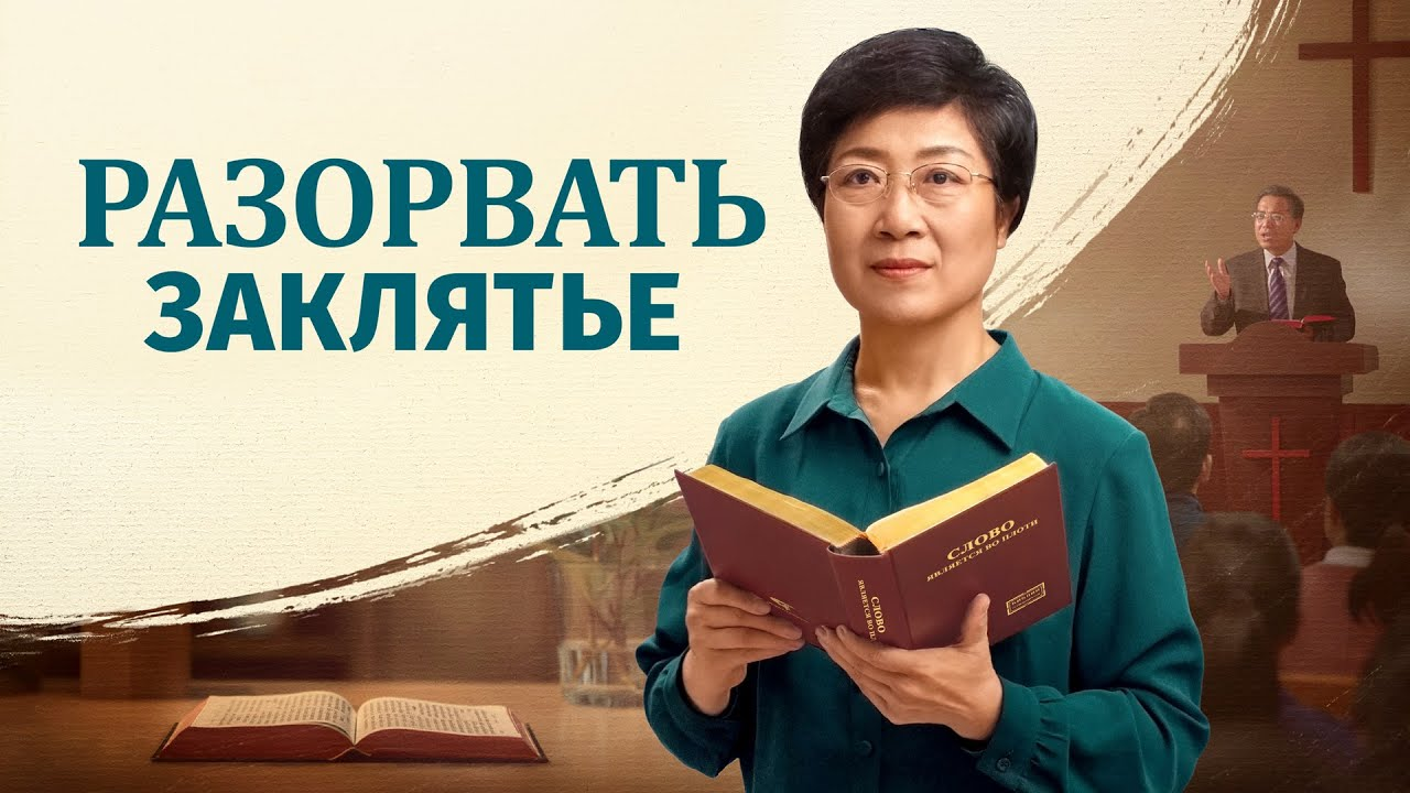 Христианский фильм | Встречайте возвращение Иисуса Христа «РАЗОРВАТЬ ЗАКЛЯТЬЕ» Русская озвучка
