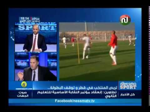 ويكاند سبور: تربص المنتخب في قطر وتوقف البطولة.. ضيوف الحصة فتحي العبيدي و كمال الخميري