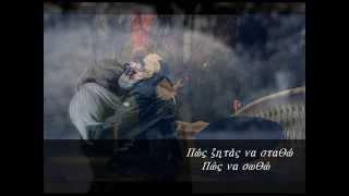 ღ✿ღ Η καρδιά με πηγαίνει εμένα  ღ✿ღ Αντώνης Ρέμος + (lyrics)