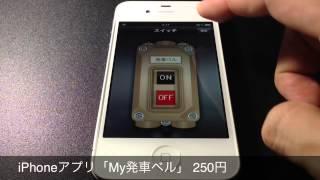 iPhoneアプリ「My発車ベル」を�...