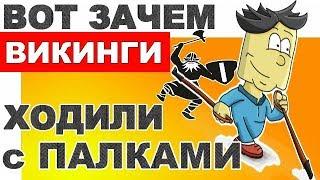 Как ПАЛКИ ВИКИНГОВ - ВЛИЯЮТ ДО СИХ ПОР на ВЕСЬ МИР! Скандинавская ходьба с палками мастер-класс.
