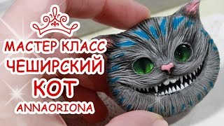 ❤️ ЧЕШИРСКИЙ КОТ 😻 Polymer Clay Cheshire cat Tutorial 😻 Анна Оськина