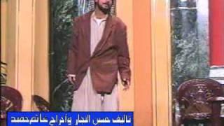 مقاطع من مسرحيات عراقيه - لؤي أحمد
