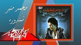 Shamandora - Mohamed Mounir شمندوره - محمد منير