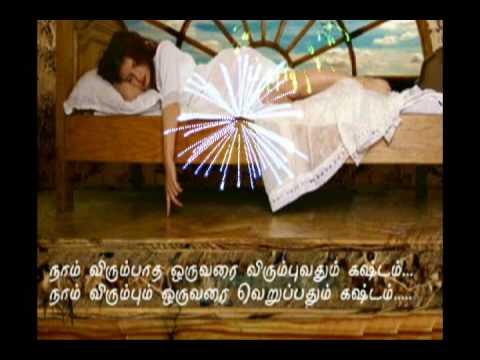 Tamil sad kavithai - YouTube