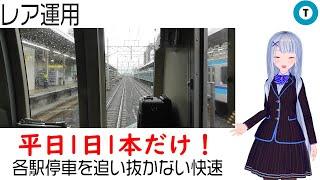 東京メトロ東西線 平日1本だけ!各停を1本も抜かない快速 東陽町駅到着+快速区間前面展望