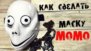 Как сделать маску Момо из бумаги\Поймал и связал Момо у себя дома ( 2 часть)