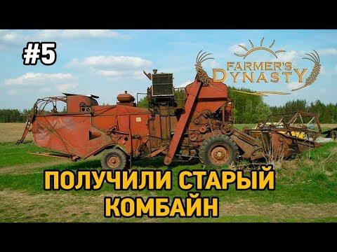 Farmers Dynasty #5 Получили старый комбайн