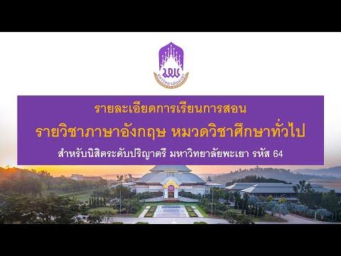 ภาษาอังกฤษเตรียมพร้อม (Ready English) ปีการศึกษาที่ 1/2564 (updated)