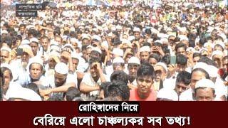 Somoy TV | আবারো রোহিঙ্গাদের নিয়ে বেরিয়ে এলো চাঞ্চল্যকর সব তথ্য!