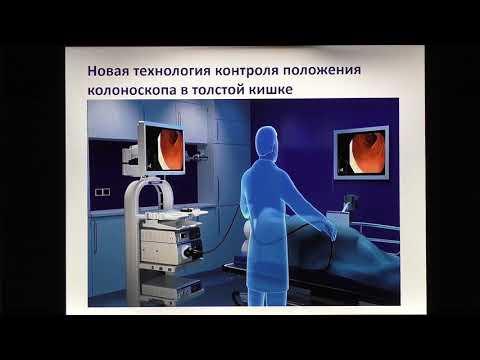 07 Кашин СВ Техника проведения колоноскопии Проведение колоноскопа до купола слепой кишки