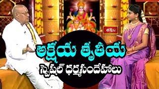#AkshayaTritiya Special Dharma Sandehalu by Sri Kandadai Ramanujacharya || Full Video || Bhakthi TV