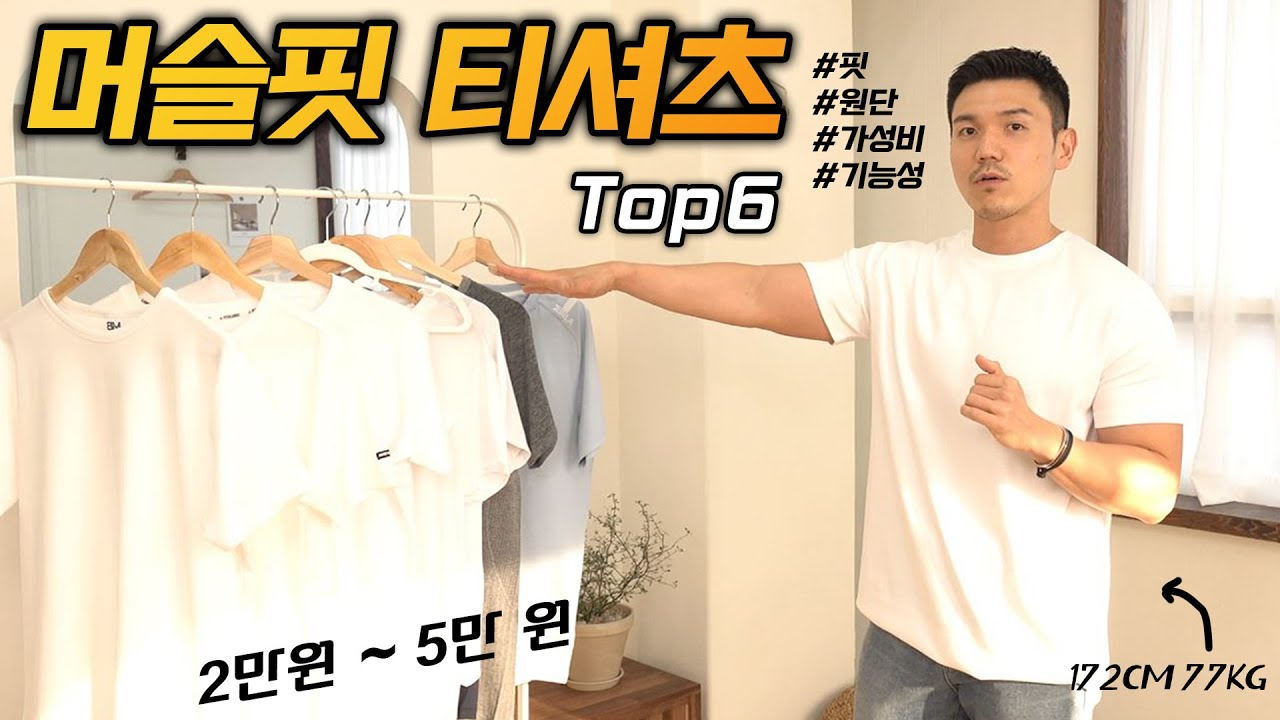 몸 좋아보이는 티셔츠? 머슬핏 추천 브랜드 Top 6