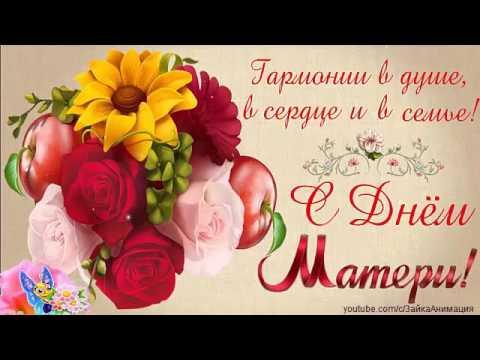 Поздравление с днём матери для женщины в стихах 13
