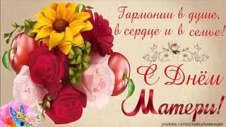 ZOOBE зайка Поздравление С Днём Матери !